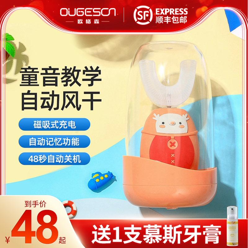 欧格森儿童电动u型全自动包邮牙刷好用吗