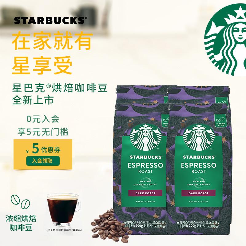 Коллекции на тему Starbucks Артикул 609846694733
