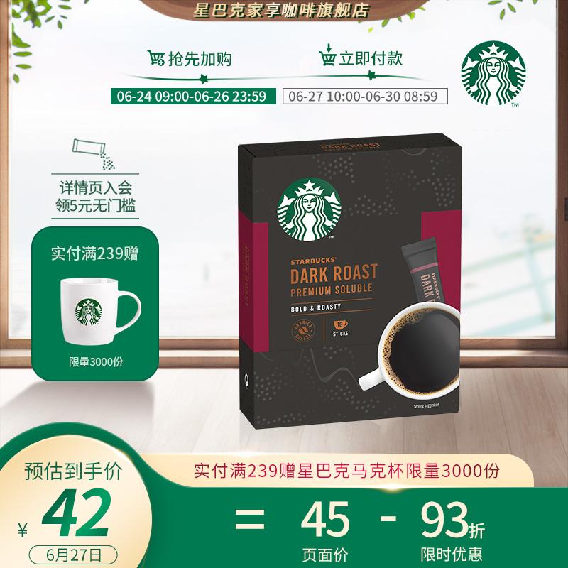 星巴克即溶咖啡粉免煮美式黑咖啡深度烘焙10条装进口精品速溶咖啡 Изображение 1