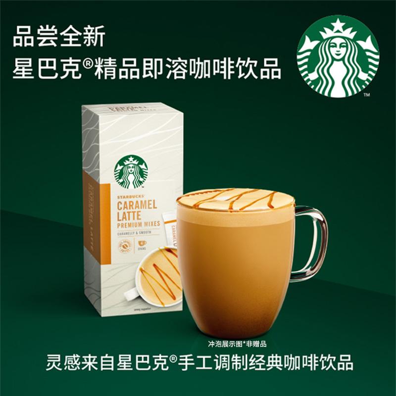 Коллекции на тему Starbucks Артикул 611906081075