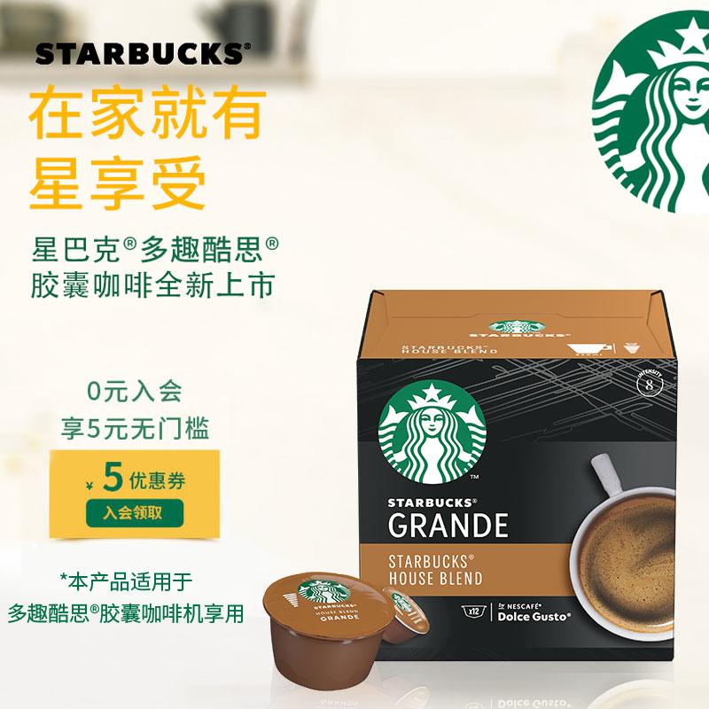 星巴克咖啡进口家享多趣酷思胶囊咖啡特选综合美式咖啡大杯12粒装 Изображение 1
