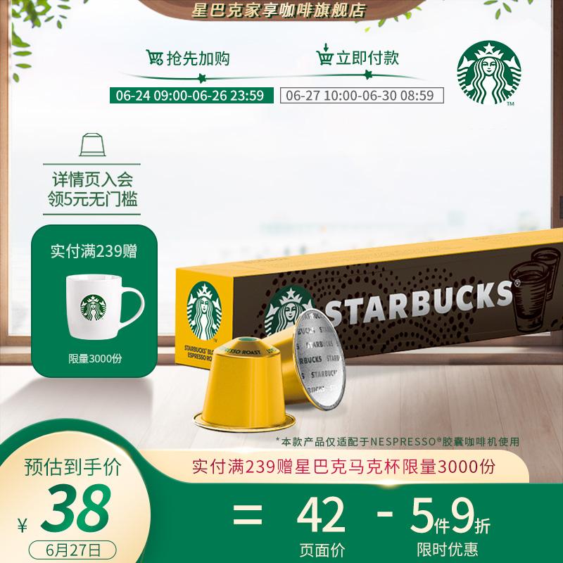 星巴克咖啡瑞士进口家享轻度烘焙浓缩咖啡Nespresso咖啡胶囊10粒 Изображение 1