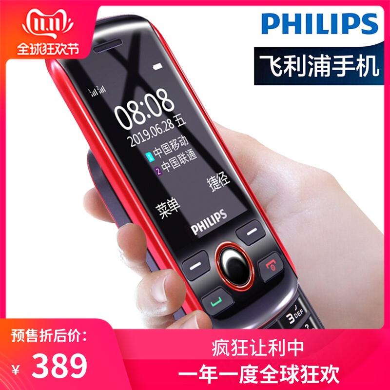 新品Philips/飞利浦 E520超薄滑盖经典老人机大屏超长待机移动双卡双待个性学生商务备用功能洛基亚怀旧手机