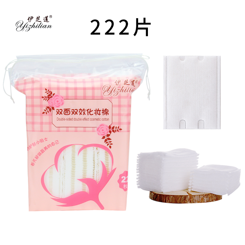 Yizhilian three-layer non-woven make-up cotton pressure side sandwich cotton efficient make-up removal cotton bag containing 222 pieces