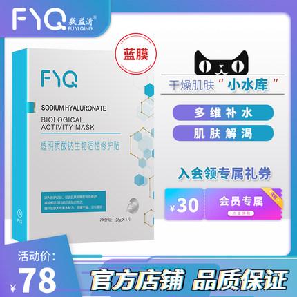 敷益清透明质酸钠修护贴舒缓修护补水抗皱面膜玻尿酸水胶体敷料