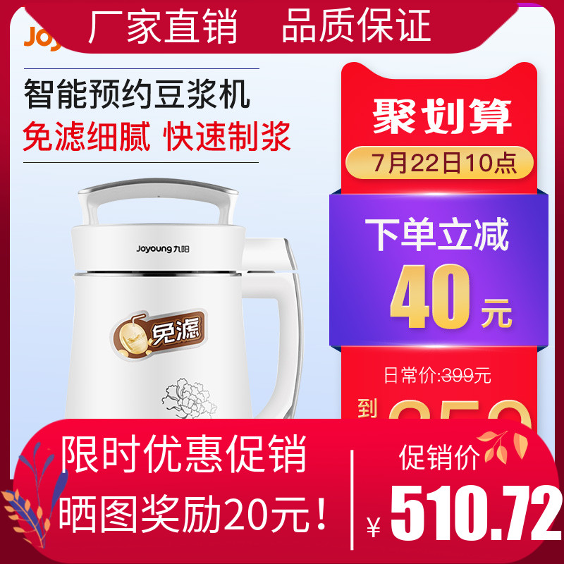 。Joyoung/九阳 DJ13B-D08D豆浆机全自动多功能倍浓植物奶牛超微