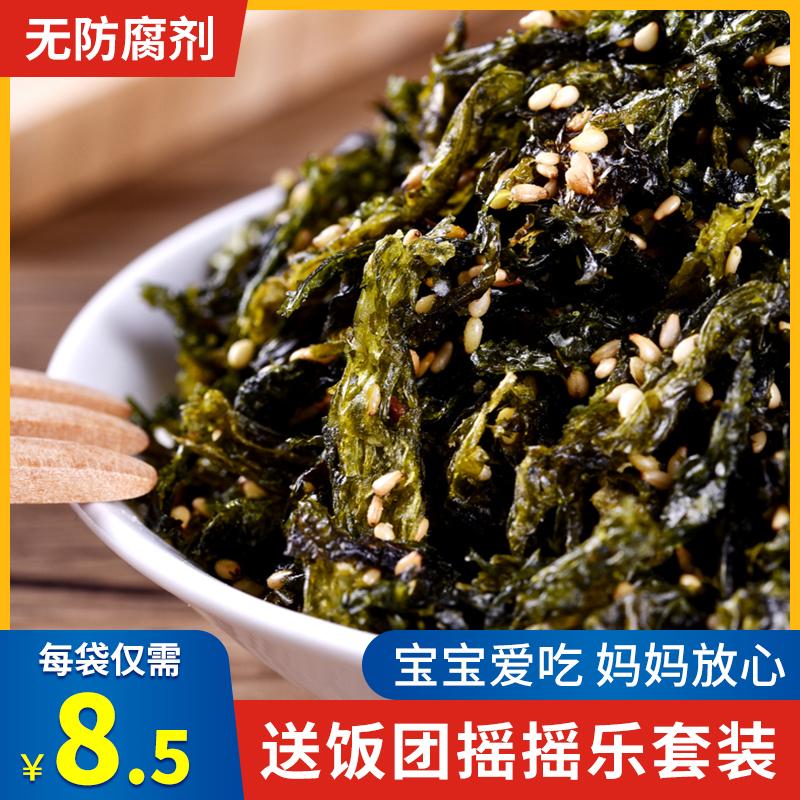 芝麻海苔碎拌饭料儿童宝宝即食饭团韩国紫菜包饭肉松海苔碎无添加
