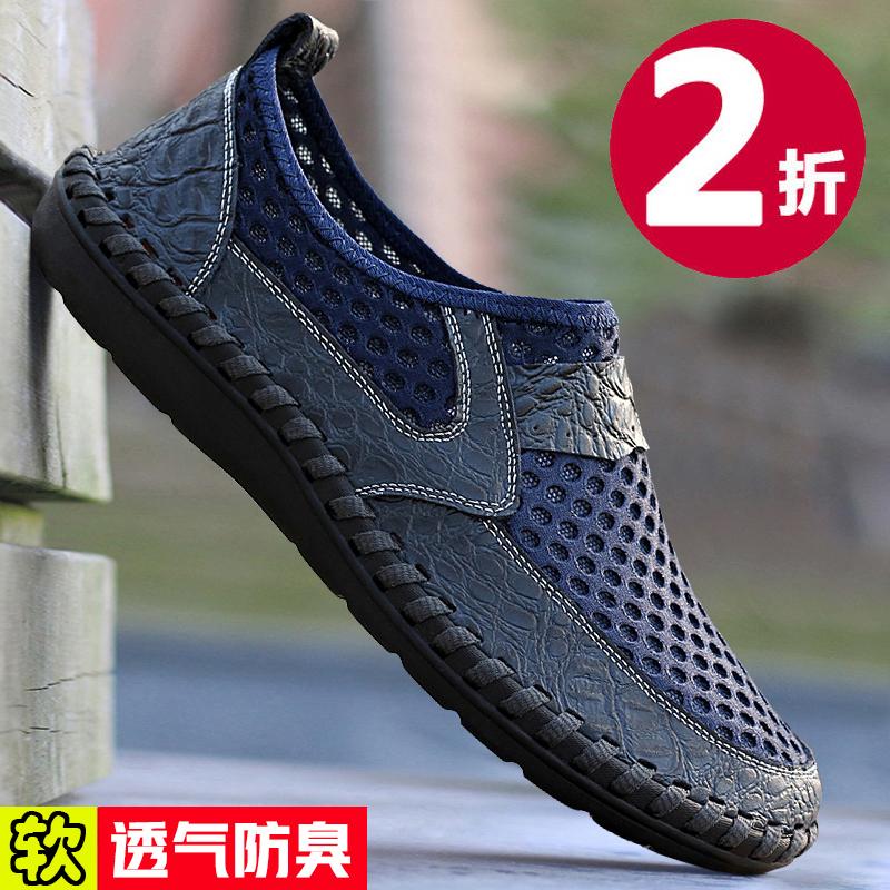 春夏季网面鞋男透气休闲鞋镂空网布鞋驾车鞋软底防臭老北京布鞋