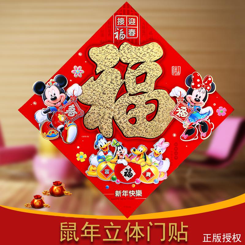 福字门贴2020鼠年创意新年春节过年高档立体装饰米奇生肖大号贴纸