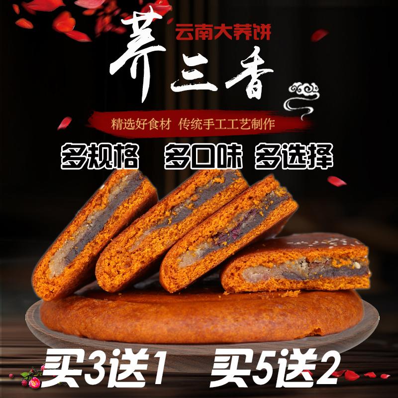 云南特产大荞饼大饼子曲靖陆良荞三香月饼苦荞传统老式豆沙大粑粑