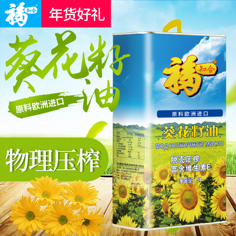 Fuchihe sunflower seed oil imported from Ukraine