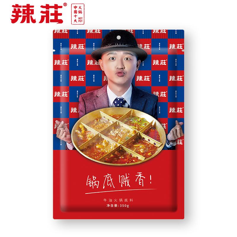 辣庄火锅料底料牛油火锅麻辣重庆老火锅底料350g家用四川调料正宗
