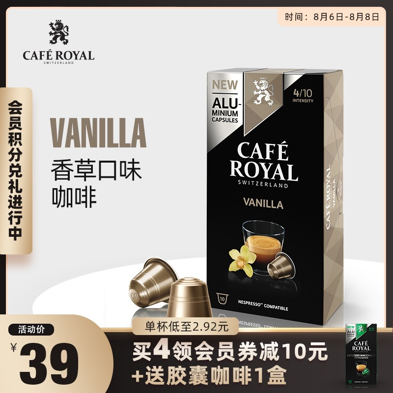 Caferoyal Ruiyao, imported from Switzerland, 10 capsules with vanilla flavor, compatible with Nespresso Nestle machine