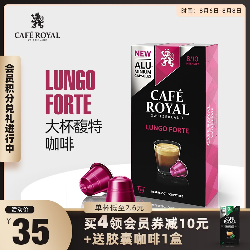 Caferoyal Ruiyao, imported from Switzerland, a large cup of coffee, with 10 compatible Nespresso Nestle machines