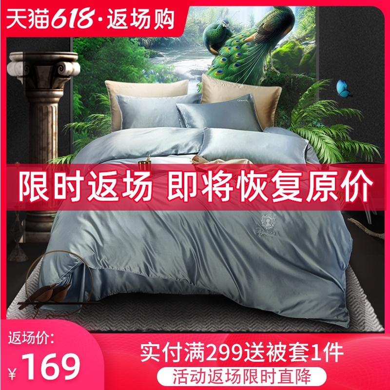 Deperlite法国品牌床上四件套水洗真丝冰丝棉欧式丝滑床单多套件