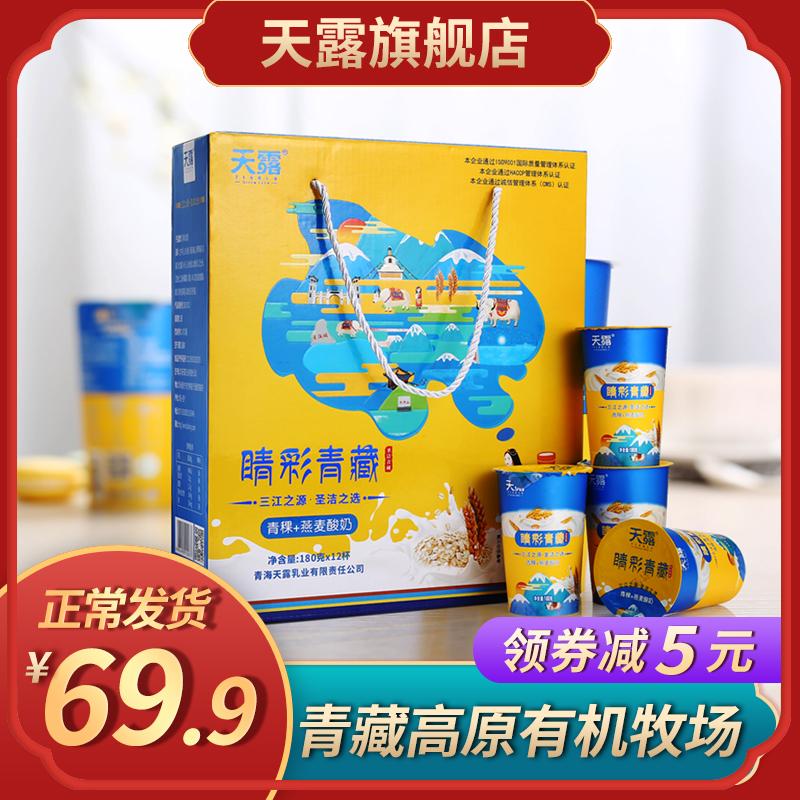 天露青稞燕麦酸奶整箱装低温风味发酵乳酸奶营养早餐奶180g12瓶图片