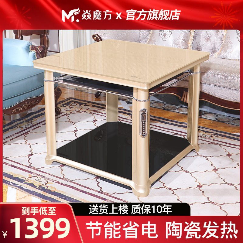 焱魔方电烤桌取暖桌多功能电暖桌正方形电暖炉烤火炉家用四方桌子