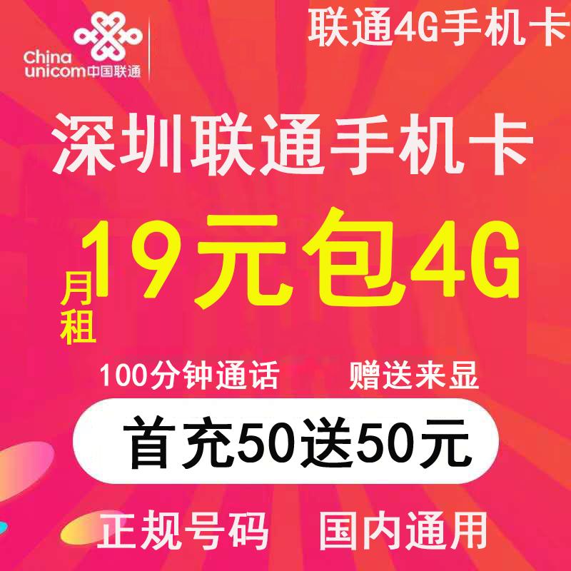 限7000张券广东深圳联通手机卡电话卡4G流量上网卡大王卡低月租号码国内通用