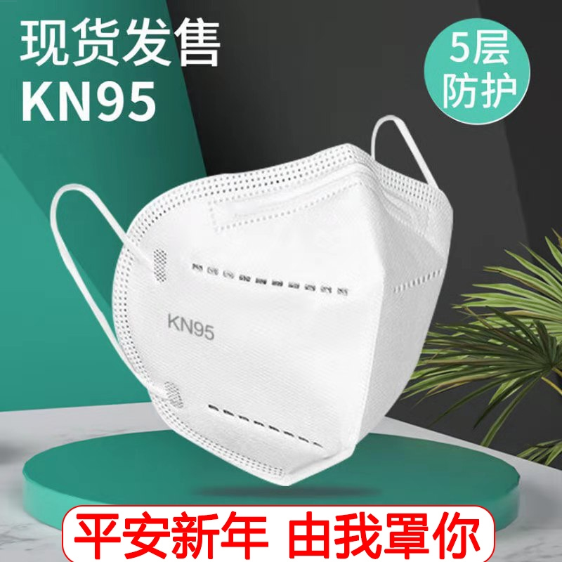Adult disposable N95 3D mask medical protection 5-layer kn95 mask individually packaged M95 anti bacteria K