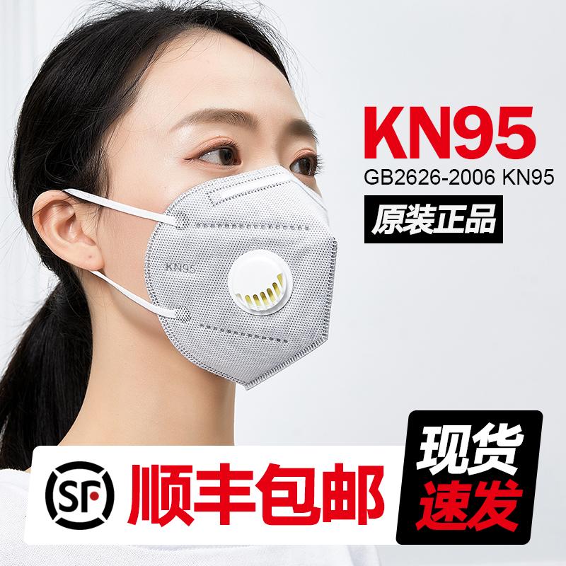 顺丰包邮 现货秒发KN95口罩工业劳保n95口罩呼吸阀标准防护面罩