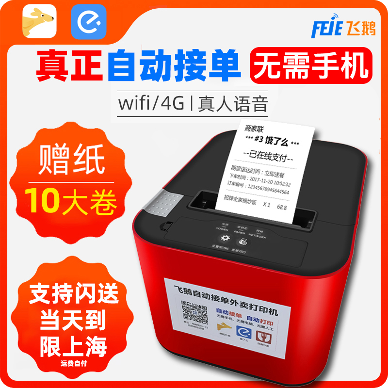 SF Flying Goose Meituan is hungry? Takeaway printer, automatic ordering, automatic live voice artifact, 58mm housekeeper Bluetooth WIFI moth thermal GPRS applet cloud printer