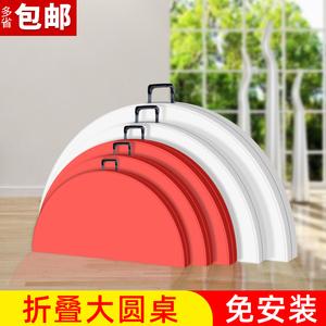 可折叠圆桌家用简易便携式大圆桌面8人圆形餐桌户外桌椅吃饭桌子