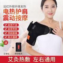 电热护肩保暖男女士肩周炎肩膀疼痛专用肩部热敷理疗艾灸震动按摩