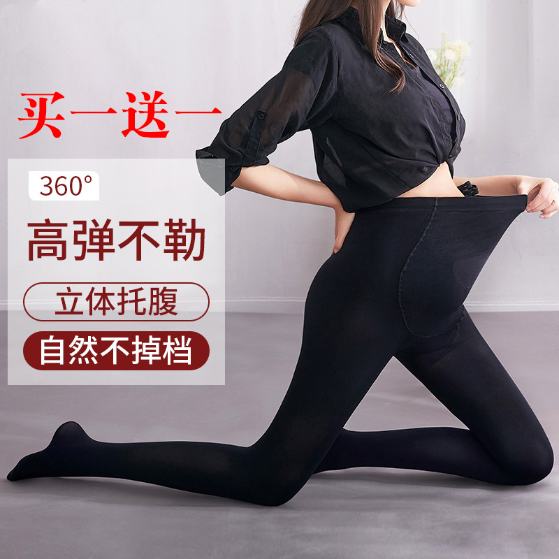 Pregnant womens bottoming pants, thin summer wear, super thin pregnant womens pantyhose, safety pants, fashionable summer and Autumn