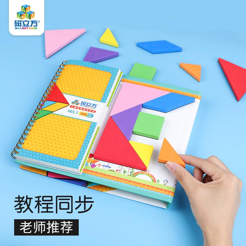 磁立方幼儿园七巧板智力拼图磁性