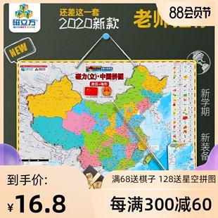 2020新款中国地图拼图初中小学生磁性地理行政区图世界地形玩教具