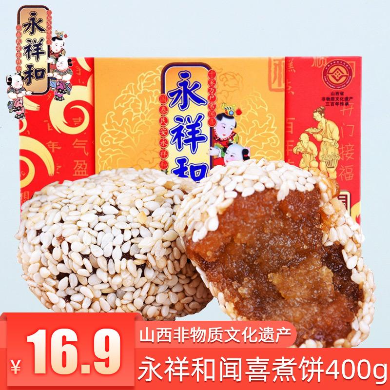 煮饼400g山西特产喜饼零食的点心国式美食糕点