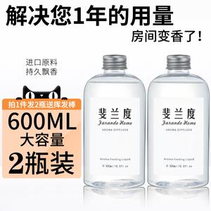 香薰补充液熏香精油家用卧室内空气清新剂持久卫生间香水除味用品