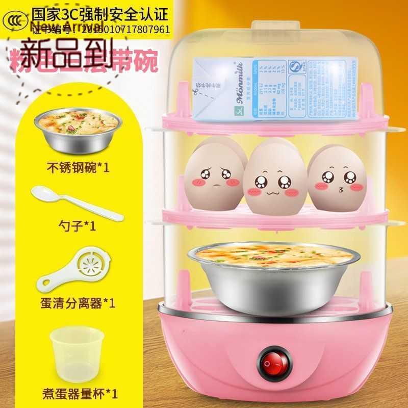 。蒸蛋器家用多功能双层n厨房电器煮蛋器蛋迷你创意小i家电自动断