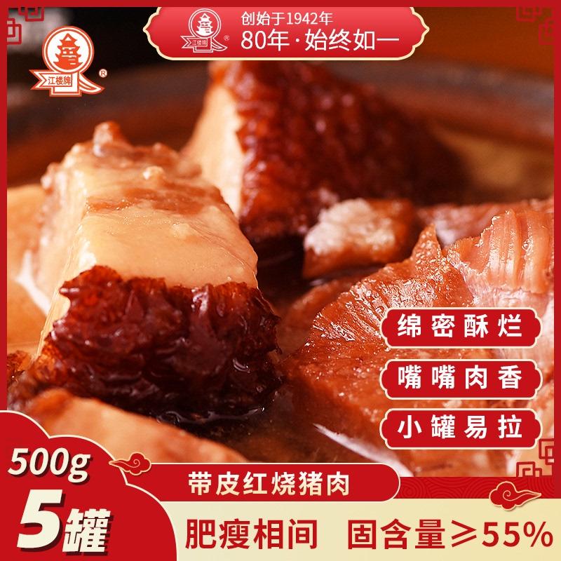 江楼牌红烧猪肉500g午餐肉罐头肉制品速食即食下饭菜户外方便特产