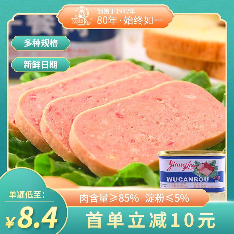 江楼牌午餐肉罐头200g*3罐猪肉罐头即食下饭菜火锅三明治火腿速食