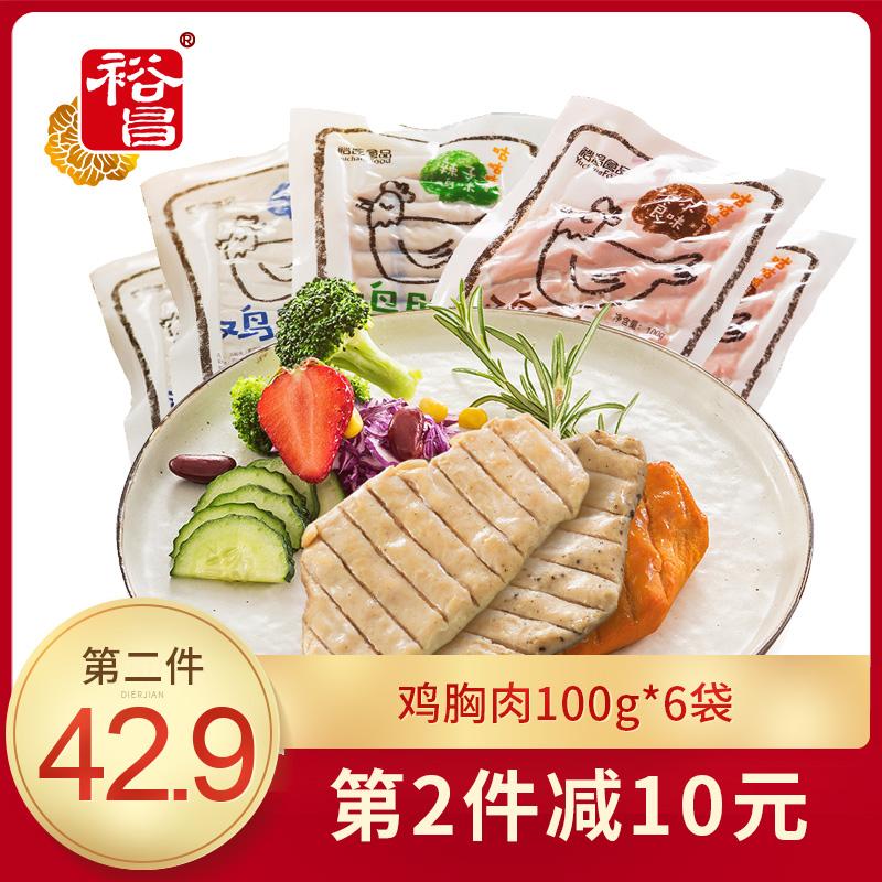 裕昌即食鸡胸肉健身零食低脂高蛋白鸡胸肉增肌加餐零食轻食速食餐