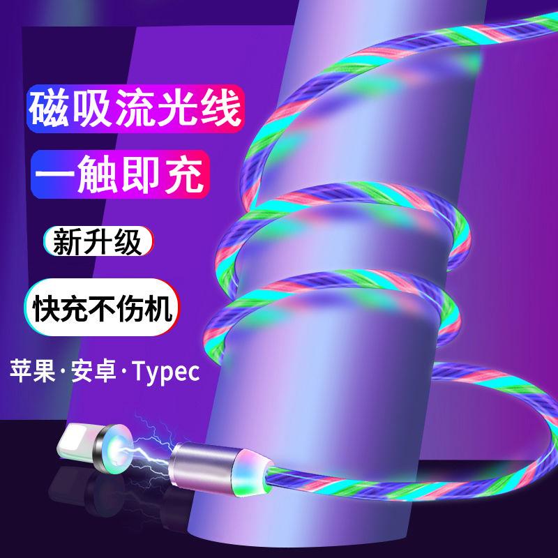 12月01日最新优惠磁吸苹果流光数据线七彩流光磁性三合一oppo安卓type-c抖音同款跑马灯智能断