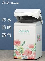 松下波轮洗衣机罩防水防晒上开盖全自动7 8 9 10kg公斤防尘罩套子