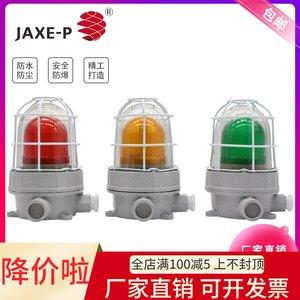 防爆声光报警器警示灯BBJ 220V 24V 110分贝LED警报灯声光报警器