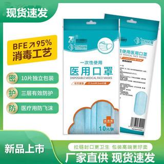 一次性医用口罩三层防细菌飞沫成人防尘透气舒适不勒耳50只/100只