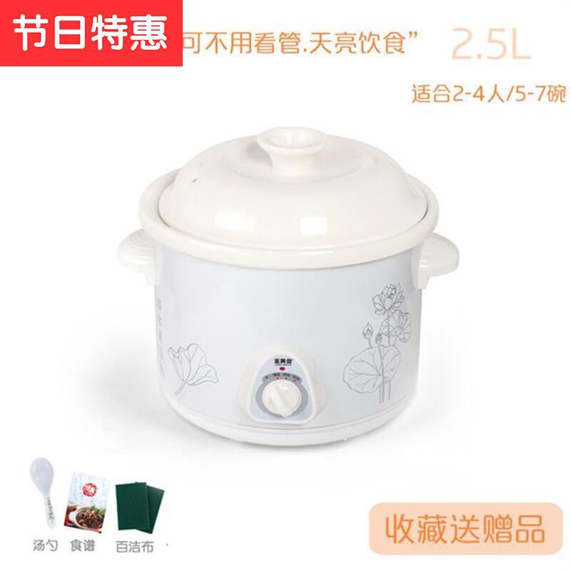 家用全自动电动焖锅陶瓷44电炖锅宿舍煲汤小家电厨房电器 预约款3