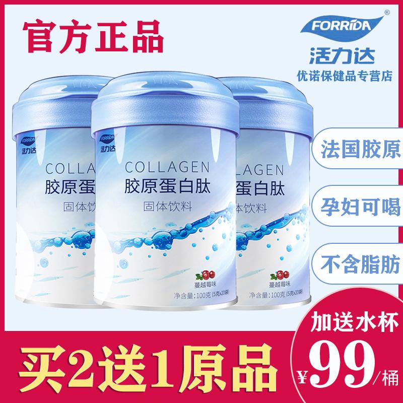 水解粉抗糖化片活力达胶原蛋白肽