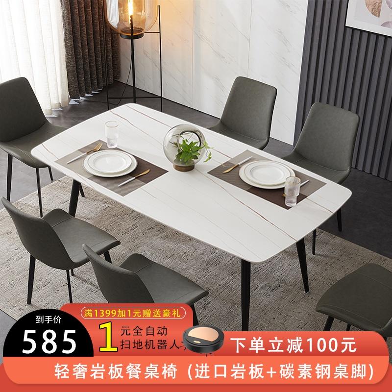 轻奢岩板餐桌组合现代简约家用小户型长方形餐厅北欧大理石餐桌椅