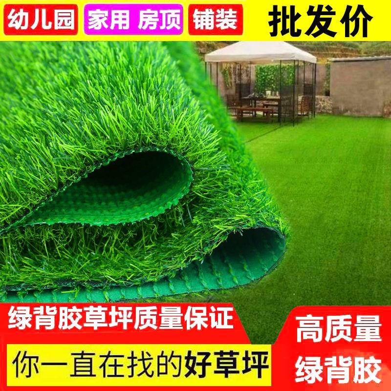 人工芝幼稚園人工芝カーペットプラスチック花卉布団花畑のシミュレーション