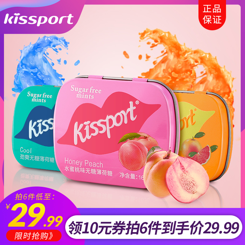 【6盒装】kissport无糖薄荷糖铁盒清新口气润喉口香糖香体糖零食