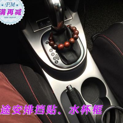 05-15大众途安排挡位面板水杯框亮片改装专用内饰开迪不锈钢亮片图片