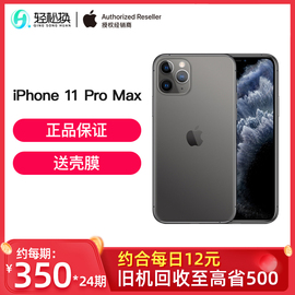 【24期免息】苹果/Apple iPhone 11 Pro Max全网通4G手机国行正品iphone11promax xr 8p图片