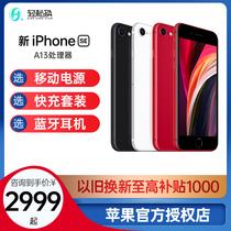 苹果iPhoneSE2代全网通手机iphonese2苹果sexr8p11promax正品旗舰店Apple到手2999起送无线充