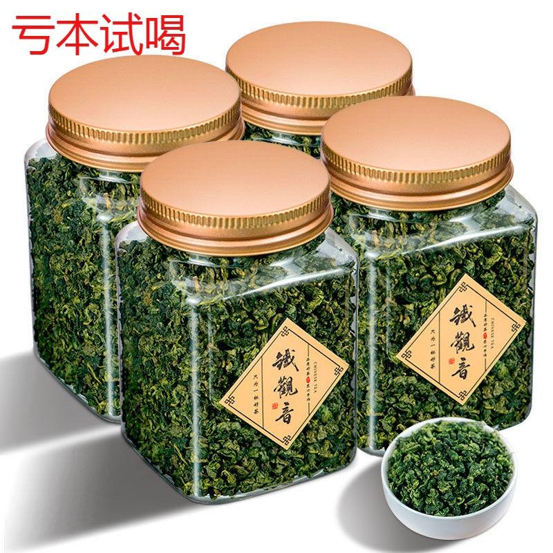 2020新茶 铁观音浓香型 乌龙茶叶 新茶春茶1725散装袋装120克