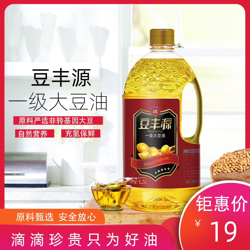 Doufengyuan select European style special price non GMO grade I soybean oil edible oil small package 1.5L